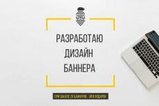 Создам дизайн страницы сайта в PSD 27 - kwork.ru