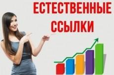 Продвижение сайта, Естественные ссылки на сайт, тиц, як, дмоз 8 - kwork.ru