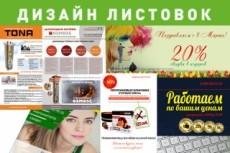 Дизайн флаера, листовки 31 - kwork.ru