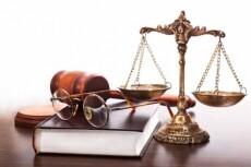 Подготовлю исковое заявление в арбитражный суд 19 - kwork.ru