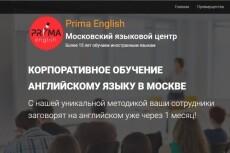 Сделаю одностраничник 14 - kwork.ru