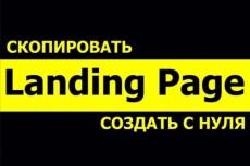 Сделаю копию Landing page, одностраничный сайт 64 - kwork.ru