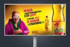 Разработаю дизайн баннера, билборда 13 - kwork.ru