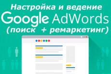 Профессиональная настройка рекламной кампании в Google Adwords 15 - kwork.ru
