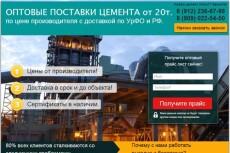 настрою ваш сайт на правильную работу и устраню различные ошибки 7 - kwork.ru