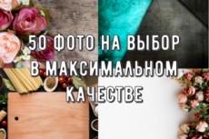 Сделаю любое кол-во фото, на любую тематику. Кроме 18+ 8 - kwork.ru