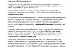 Продающий текст для Landing Page 7 - kwork.ru