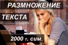Напишу текст о компании для вашего сайта 23 - kwork.ru