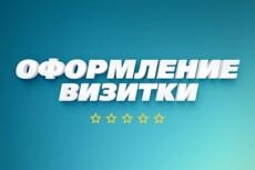 Создам креативный, модный макет визитки 79 - kwork.ru