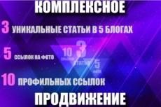 30 жирных вечных ссылок траст 100 общий ТИЦ 530 000, V 2. 0 20 - kwork.ru