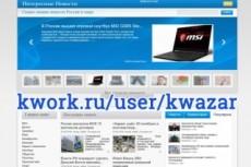 СМИ, премиум шаблон, автонаполнение, 40000 новостей + бонус 27 - kwork.ru