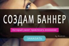 Сделаю простую GIF-ку, GIF баннер 47 - kwork.ru
