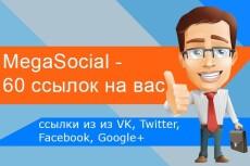 Накручу 400 оффер в fanpage Facebook 9 - kwork.ru