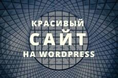 Создам автонаполняемый сайт на WordPress с Мобильной Версией 22 - kwork.ru