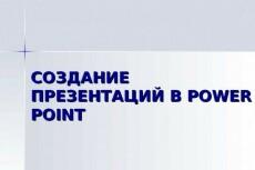 Выполню презентацию в Power Point из 18 слайдов 12 - kwork.ru
