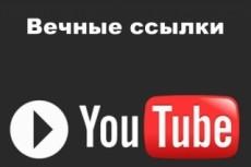 Трастовые ссылки для Вашего ролика на YouTube 5 - kwork.ru