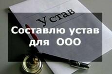 Разработаю Устав компании 13 - kwork.ru