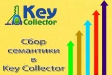 Сбор ключевых слов для контекстной рекламы или семантического ядра 31 - kwork.ru