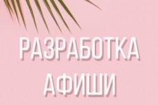 Приглашение. Билет. Открытка. Афиша. Плакат 41 - kwork.ru