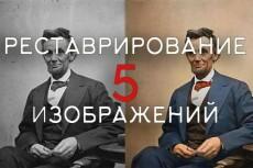 Восстановлю старое фото 22 - kwork.ru