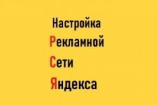 РСЯ настройка быстро и эффективно 23 - kwork.ru