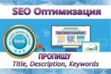 Пропишу Title, Description, Keywords, 10 страниц 18 - kwork.ru