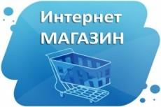 Подключу Google Analytic, webmasters, Яндекс Метрику, вебмастер +бонус 27 - kwork.ru