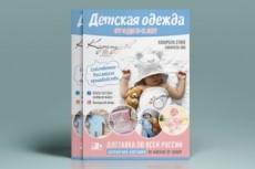 Создание макета листовки 87 - kwork.ru