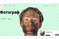 Дизайн сайта, 100% гарантированное удовлетворение 7 - kwork.ru