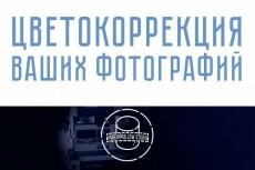 Выполню цветокоррекцию фотографий 13 - kwork.ru