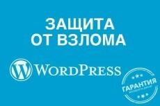 Перенос сайта на другой хостинг - WordPress 26 - kwork.ru