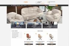 Создам интернет-магазин на движке Opencart 27 - kwork.ru