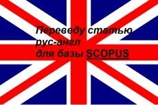 Переведу статью/текст 7 - kwork.ru