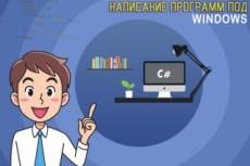Напишу программу под Windows 57 - kwork.ru