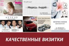 Разработаю дизайн визитки 109 - kwork.ru