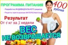 Составлю программу питания и тренировок 12 - kwork.ru