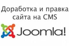 Доработка сайта на joomla 20 - kwork.ru