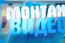 Сделаю монтаж/обработку видео 23 - kwork.ru
