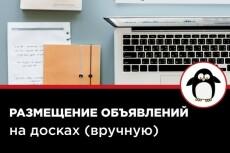 Размещу вакансию на 50 сайтах по поиску персонала 16 - kwork.ru