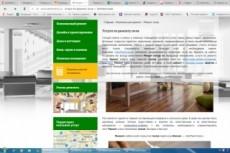 Размещение ссылки в статье, на 2 сайтах строительной тематики 10 - kwork.ru
