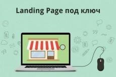 Landing Page. Сайт под ключ 68 - kwork.ru