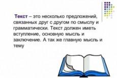 Напишу информативную и яркую статью под требования SEO и LSI 30 - kwork.ru