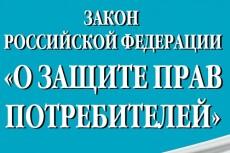 подготовлю для Вас исковое заявление о взыскании долга по расписке 3 - kwork.ru