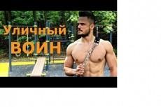 Составлю программу эффективных тренировок для достижения Ваших целей 23 - kwork.ru