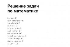 Помогу сделать домашнее задание по математике 18 - kwork.ru