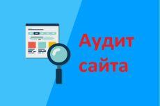 Сделаю полноценный аудит Вашего сайта с удобным PDF отчетом 10 - kwork.ru