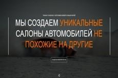 дам инструкцию как привлечь клиентов в автобизнес бесплатно 10 - kwork.ru