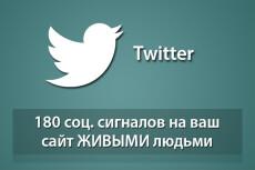 180 соц сигналов на ВАШ сайт из ОК, FB, TW, VK от живых пользователей 13 - kwork.ru