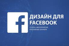 Обучу  дизайну групп в Facebook 21 - kwork.ru