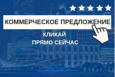 Напишу отличное коммерческое предложение 21 - kwork.ru